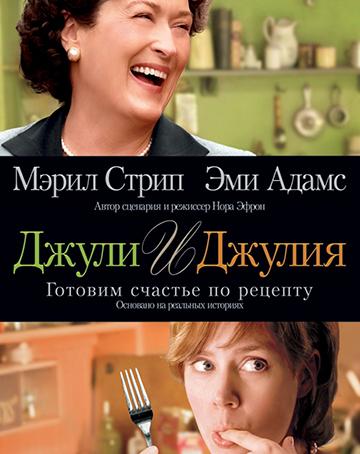 Джули и Джулия: Готовим счастье по рецептуДжули и Джулия