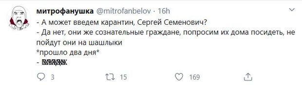 Фото №2 - Лучшие мемы о карантине в Москве