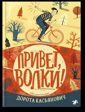 Фото №11 - Что почитать с ребенком: 12 ярких книжных новинок лета