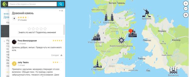 Фото №1 - Это весело: пользователи оставляют забавные отзывы к локациям из «Игры престолов» на интерактивной карте