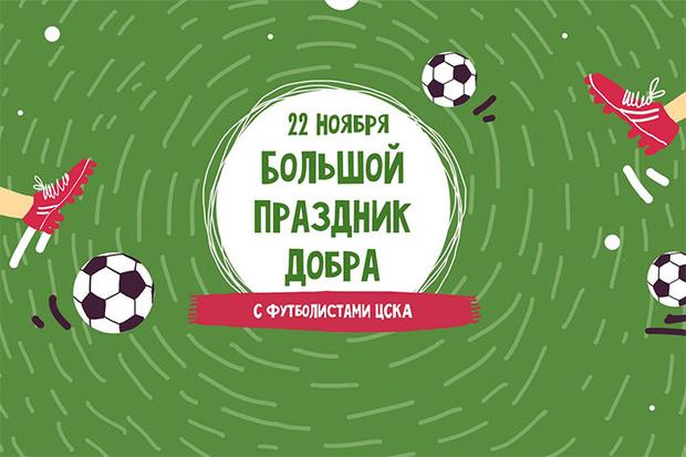 Фото №1 - Популярные футболисты ЦСКА прочтут книги Роба Скоттона