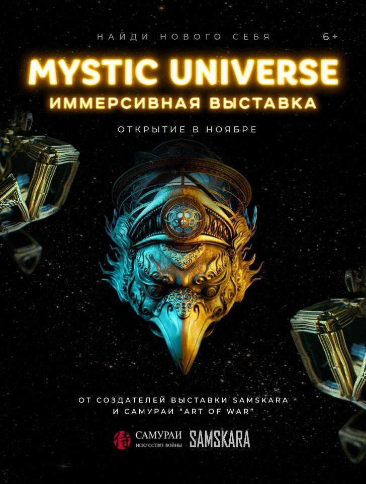 Фото №1 - В Москве пройдет иммерсивная выставка Mystic Universe