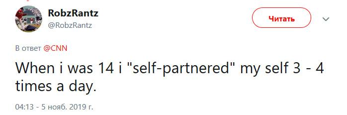 Когда мне было 13-14 лет, я занимался «партнерством с самим собой» по 3-4 раза в день!