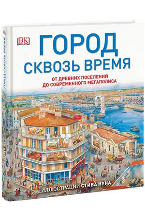 Фото №2 - 10 самых увлекательных книг для каникул
