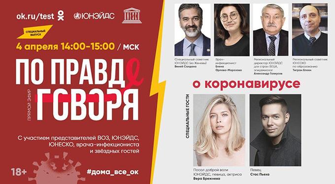 Прямой эфир в Одноклассниках: как защититься от коронавируса