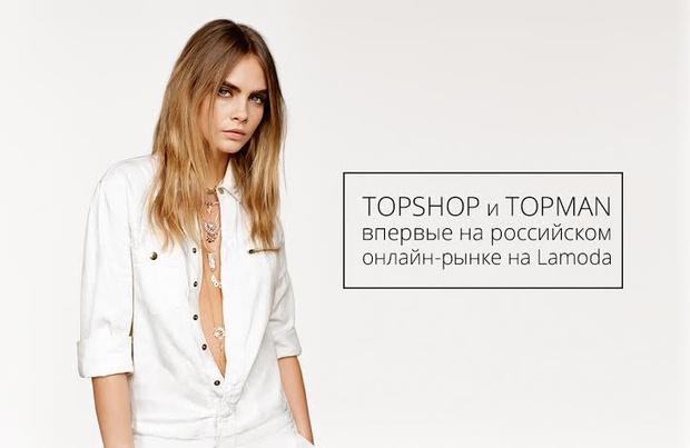 Фото №1 - Topshop и Topman начали сотрудничество с Lamoda и появились на российском онлайн-рынке