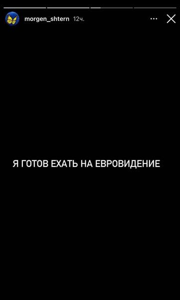 Фото №1 - Вот это поворот! Моргенштерн собрался представлять Россию на «Евровидении»