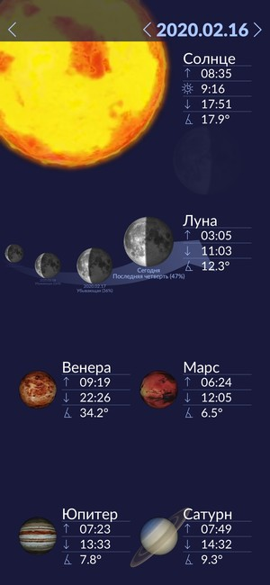 Фото №8 - 9 сайтов и приложений для влюбленных в астрономию