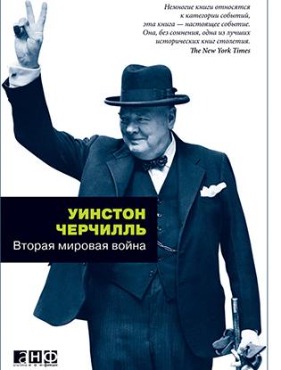 Фото №6 - Лица военного времени: 5 лучших биографических романов
