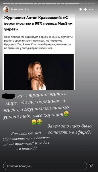 Фото №2 - «Уже хоронят!» Бородину возмутили новости о здоровье певицы МакSим
