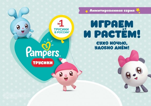 Фото №2 - Трусики Pampers теперь выпускаются с «Малышариками»— для развития с комфортом и радостью!
