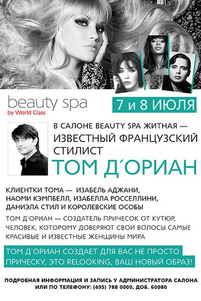 Фото №1 - Стилист Том Дориан приезжает в Москву