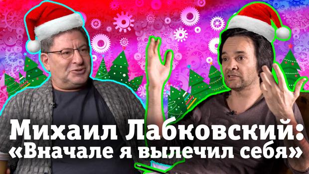 Фото №1 - Психолог Михаил Лабковский в новом выпуске «Маленков-коктейль» (видео)