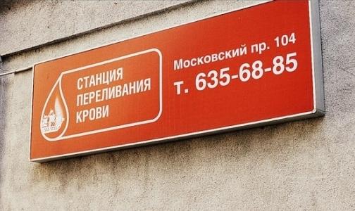 Фото №1 - Депутаты просят Полтавченко платить петербуржцам - донорам крови по примеру Москвы