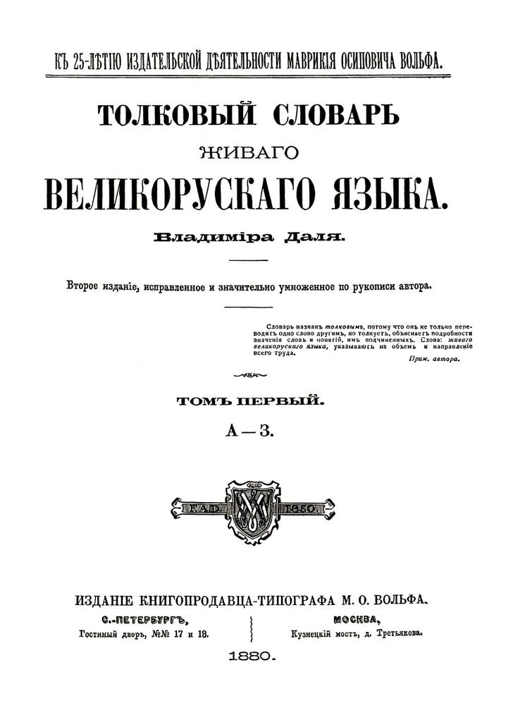 Титульный лист 2-го изд.