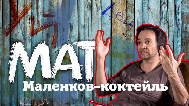 Фото №1 - Мат— запрещать или нет? Свежий «Маленков-коктейль»