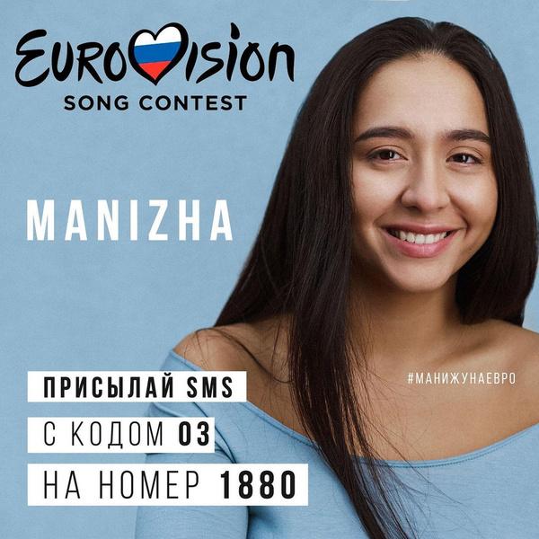 Фото №2 - Манижа выпустила ироничный ролик в ответ на критику за участие в «Евровидении»