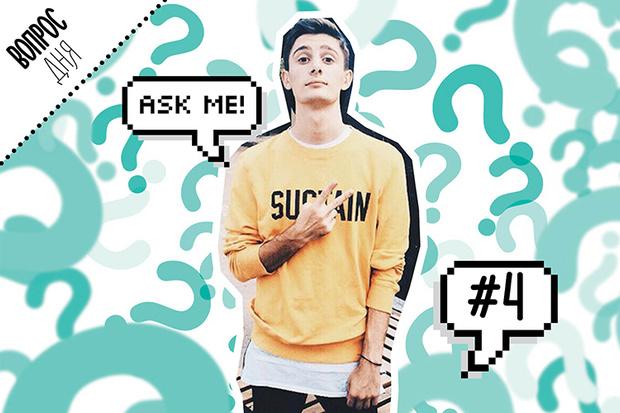 Фото №1 - Вопрос дня: Почему парень, с которым мы общаемся в сети, не подходит ко мне в школе?