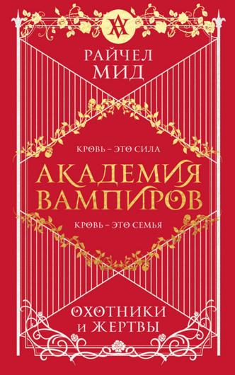 Фото №5 - 5 крутейших книг для тех, кто без ума от сериала «Дневники вампира»