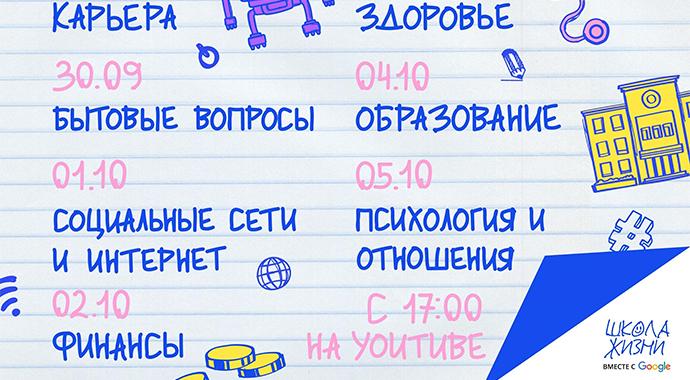 Учебно-развлекательный проект «Школа Жизни»: 5 октября пройдут уроки по психологии