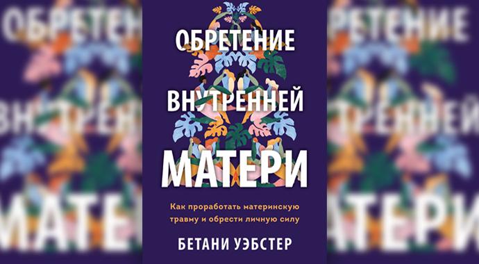 «Обретение внутренней матери» Б. Уэбстер (МИФ 2021)