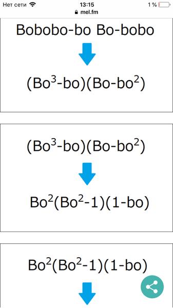 Фото №1 - Математик из Японии изобрел формулу, которая упрощает названия аниме