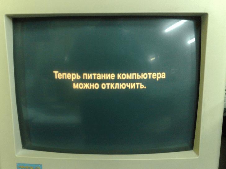 Фото №1 - 25 лет Windows 95