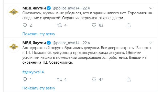 Фото №1 - Якутские полицейские делятся в «Твиттере» комичными ситуациями своих будней
