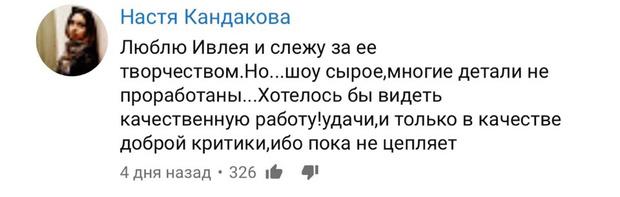 Фото №5 - AGENTSHOW: Настя Ивлеева запустила собственное шоу