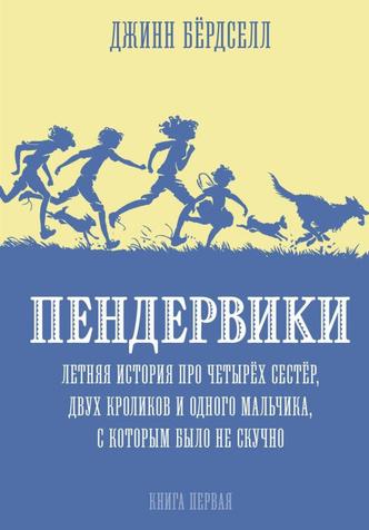 Фото №11 - 10 уроков жизни из детских книг, которые полезно вспомнить взрослым