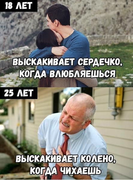 мемы про возраст