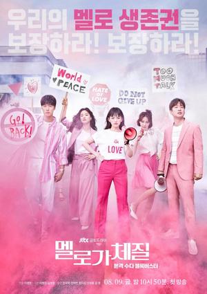 Фото №17 - Выбор IMDB: 25 лучших корейских дорам 2019 года