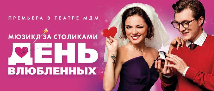 Фото №1 - В этом году «День влюбленных» в сентябре!