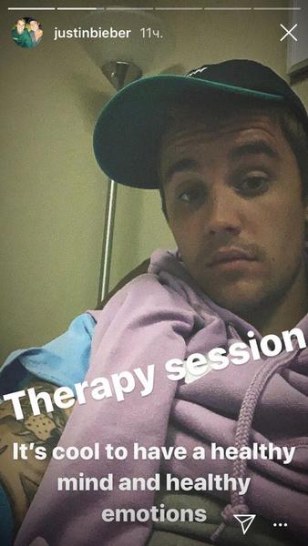Фото №1 - Джастин Бибер поделился снимком с сеанса терапии, с помощью которой лечится от депрессии