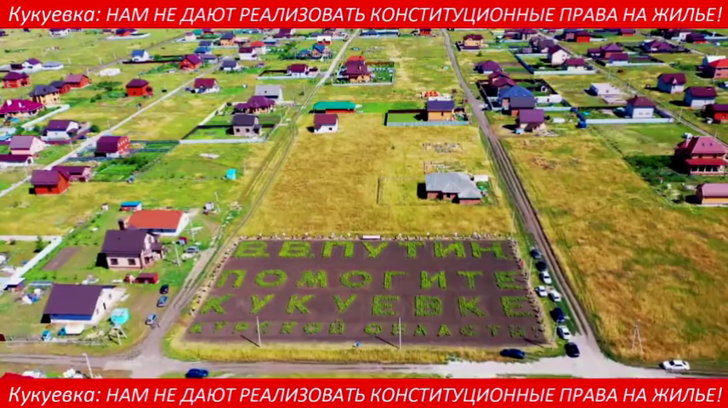 Фото №1 - «Путин, помоги Кукуевке»: жители поселка в Курской области пропололи в картошке обращение к президенту (видео)