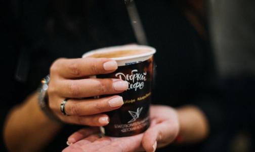 Фото №1 - Петербуржцы выпили «доброго кофе» на 1,7 млн рублей. Деньги пойдут на помощь неизлечимо больным детям