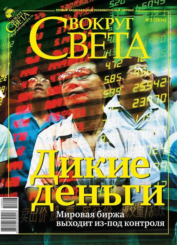 Фото №1 - Журнал «ВОКРУГ СВЕТА» стал лауреатом конкурса «Тираж – рекорд года 2009 года»
