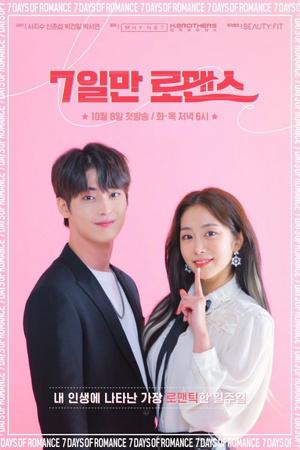 Фото №4 - 5 отличных корейских веб-дорам для тех, кто ценит время и любит истории про любовь