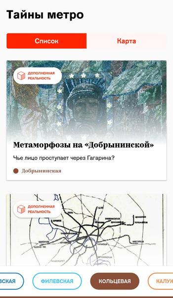Фото №2 - Приложение дня: раскрываем тайны московского метро