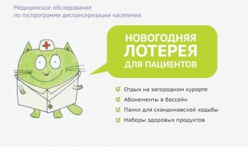 Фото №1 - Обследованных петербуржцев приглашают на розыгрыш призов