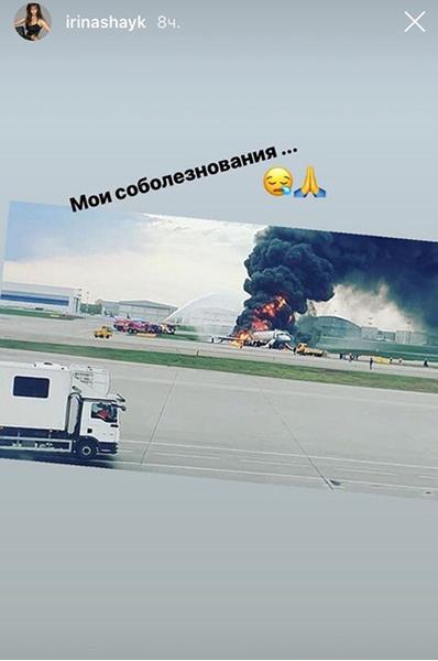 Фото №2 - Высоцкая, Анохина, Бородина и другие звезды прокомментировали трагедию в Шереметьево