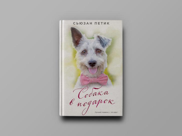 Фото №4 - Лучший друг человека: 10 увлекательных книг о собаках