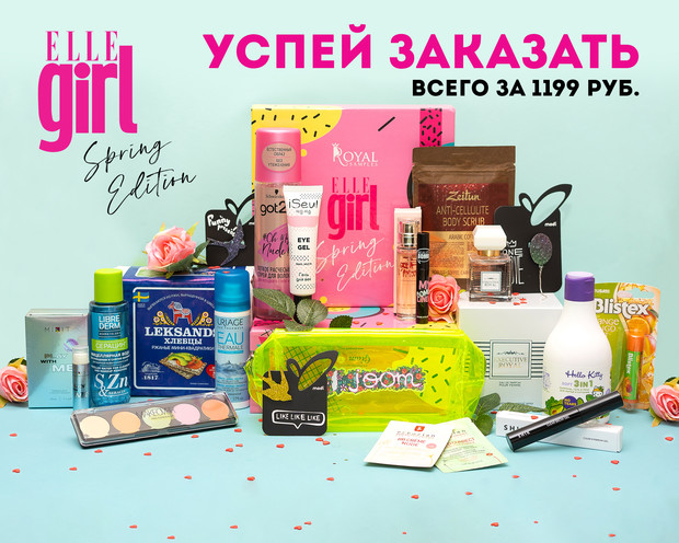 Фото №1 - Новый бьюти-бокс Elle Girl Spring Edition уже в продаже!