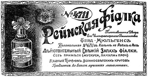 Фото №7 - Как выглядела российская реклама сто лет назад