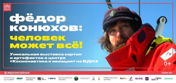 Фото №1 - В Москве открывается выставка легендарного путешественника Федора Конюхова