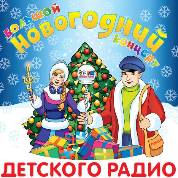 Фото №1 - «Детское радио» в Кремле