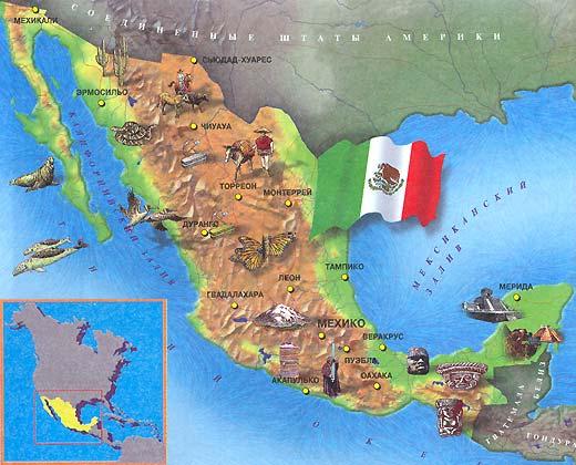 Фото №2 - Мексика