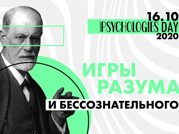 Фото №2 - «Игры разума и бессознательного»: Конференция Psychologies Day 2020