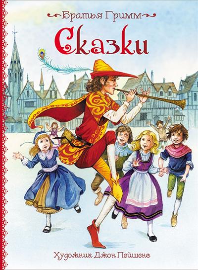 Фото №1 - 15 книжных сказок для детей