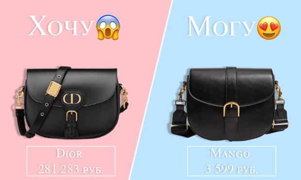 Фото №1 - Хочу и могу: сестрички брендовых сумок из масс-маркета